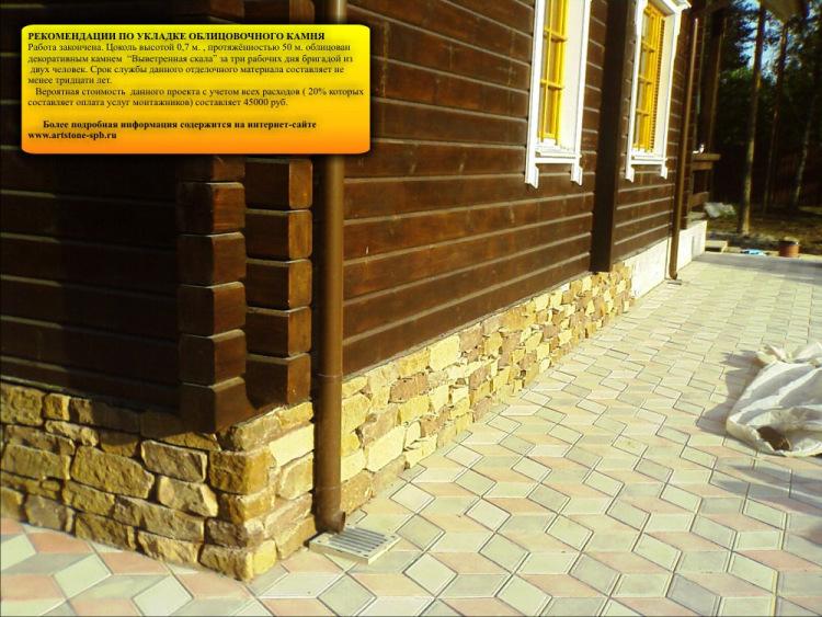 Искусственный камень деревянных домов