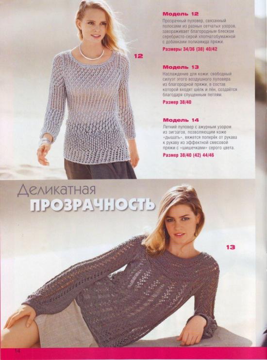 Летние журналы по вязанию спицами