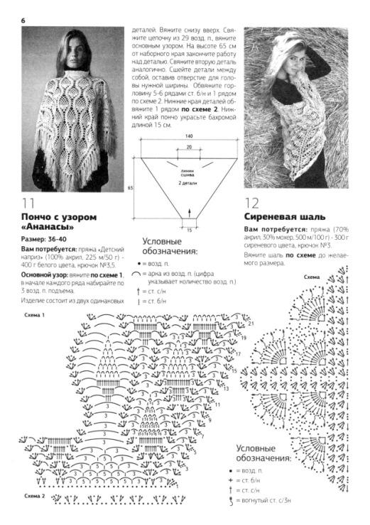 Вязание спицами шали палантины пончо схемы и описание