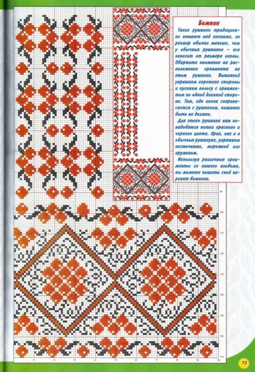 Схемы вышивки рушника для иконы