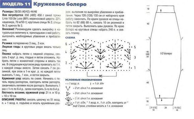 Вязание - болеро Марина Шагимуратова Простые схемы 36