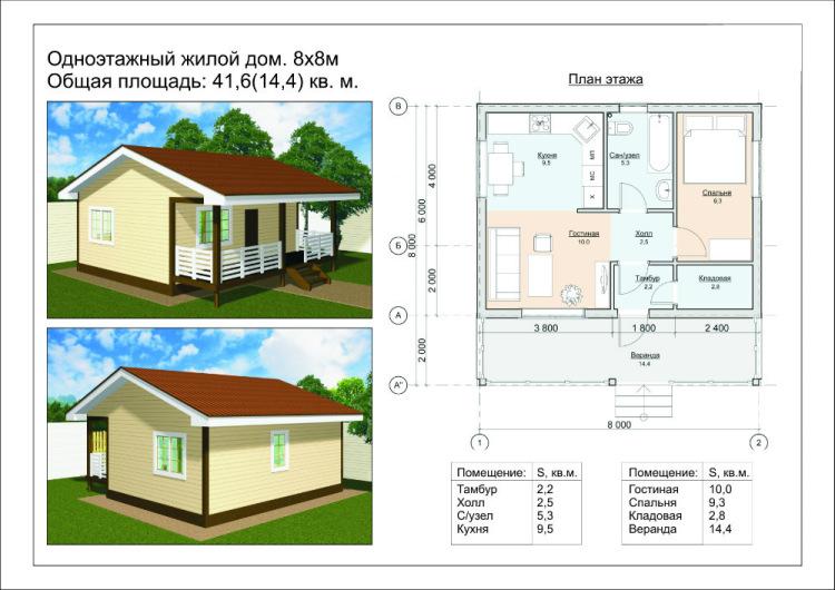 Планировка одноэтажного дома 6 на 8 фото 170