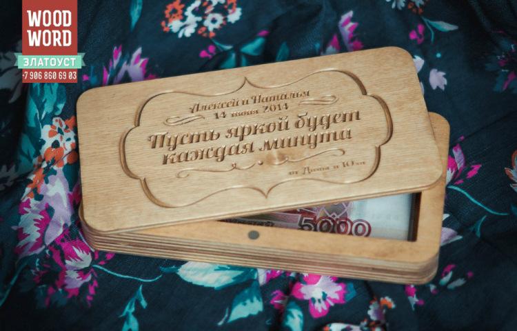 Подарок на свадьбу из фанеры 63