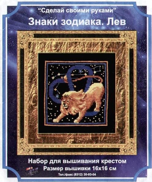 Знаки зодиака на стене своими руками